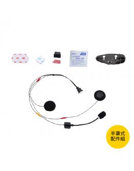 BIKECOMM BK-S2 騎士通 藍牙耳機 半罩式配件組