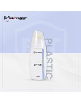 FCT 塑料保養乳 FASTCOATING Plastic Maintenance