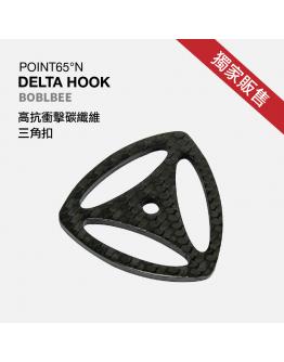 獨家販售 DELTA HOOK POINT65°N BOBLBEE 硬殼包 三角扣 碳纖維